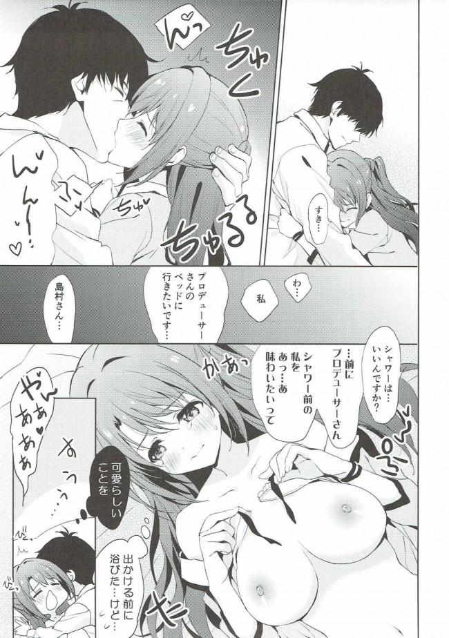 【モバマス エロ漫画・エロ同人】にんぎょはゆき・白 しゃりんの部屋 (10)