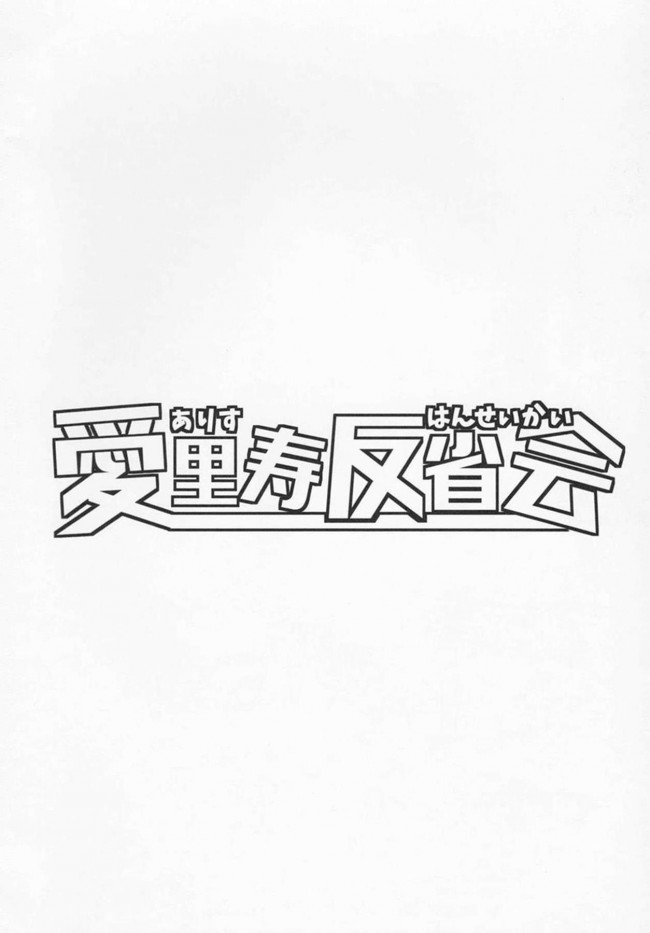 【ガルパン エロ漫画・エロ同人】愛里寿反省会 (3)