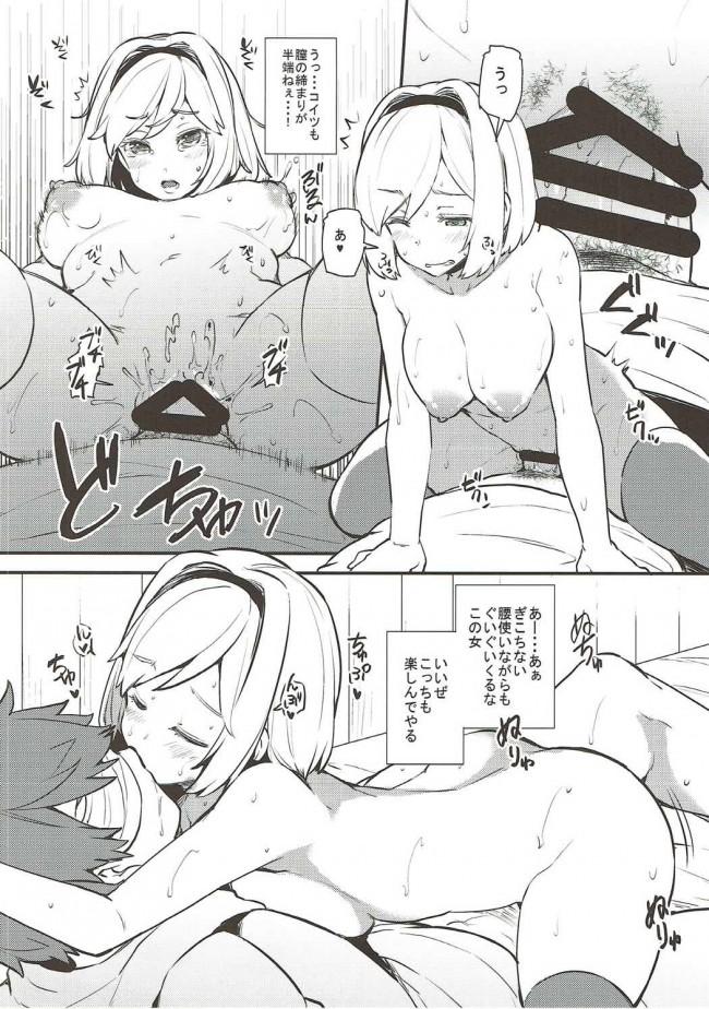 【グラブル エロ漫画・エロ同人】団長ちゃん団長ちゃん3 (11)
