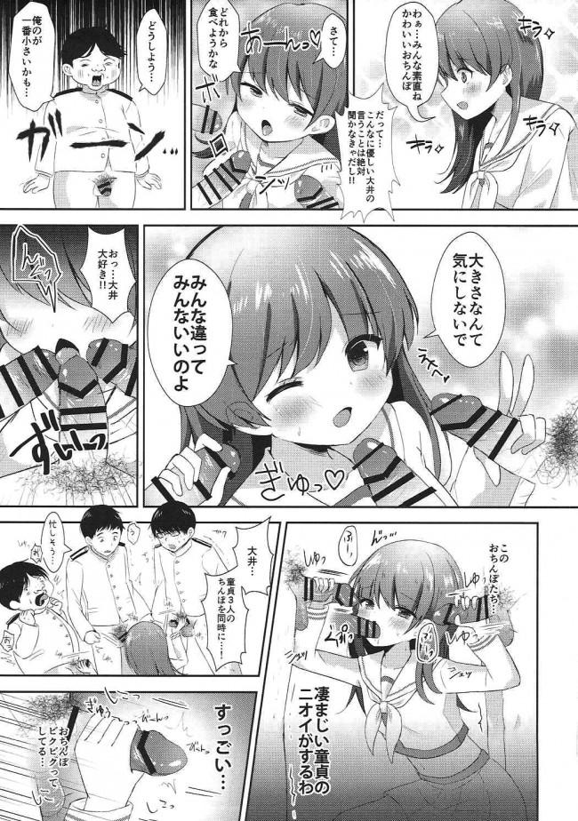 【エロ同人 艦これ】大井っちはいじわるお姫さま【エロ漫画】 (6)