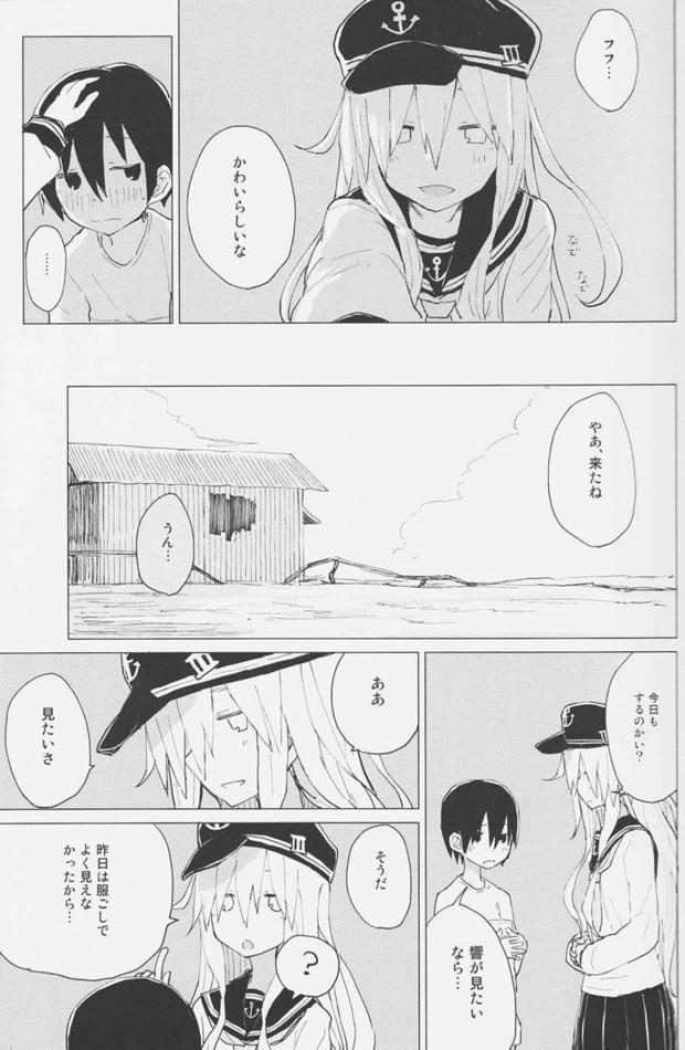 【艦これ エロ漫画・エロ同人】響おねえちゃんと。 (12)