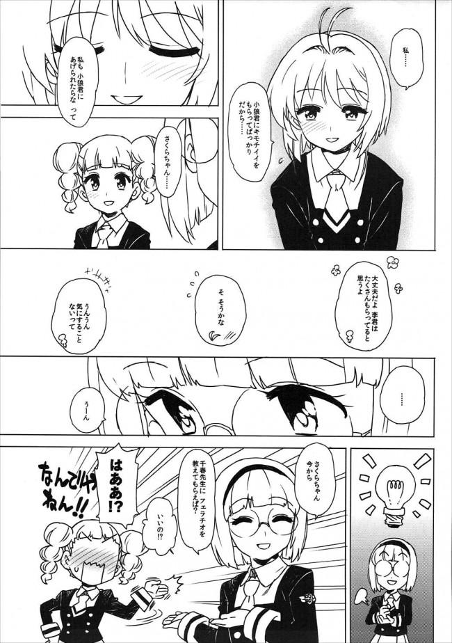 【CCさくら エロ同人】こたえて! 小狼君【エロ漫画】 (6)