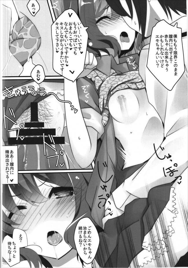 【ナナシス エロ同人誌・エロ漫画】クラスのマドンナ☆毒舌ガールズ (13)
