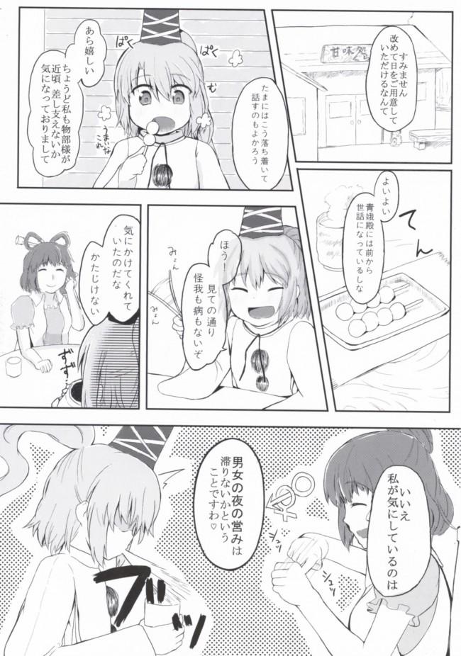 【東方 エロ漫画・エロ同人】えでゅけーと みー! (5)