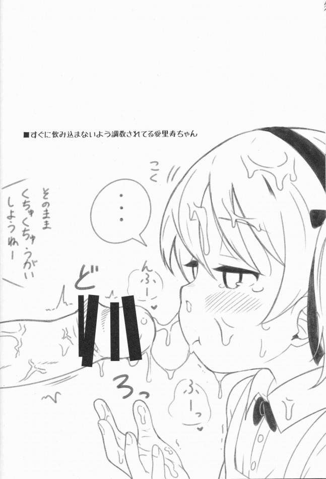 【ガルパン エロ漫画・エロ同人】すやすやありすちゃん (17)