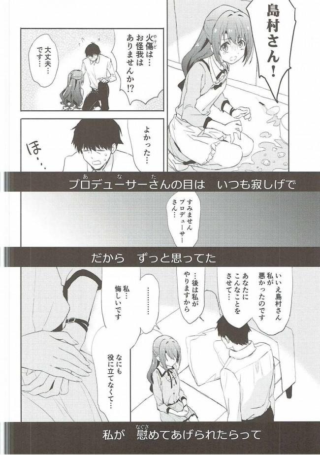 【モバマス エロ漫画・エロ同人】にんぎょはゆき・白 しゃりんの部屋 (5)
