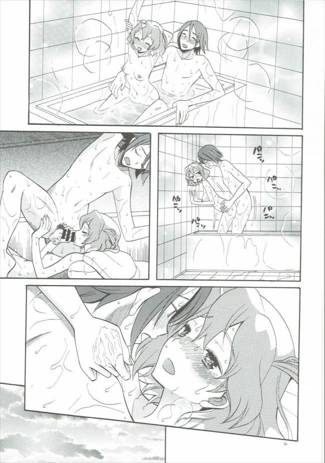 【マクロスΔ エロ漫画・エロ同人誌】赤い春を (20)