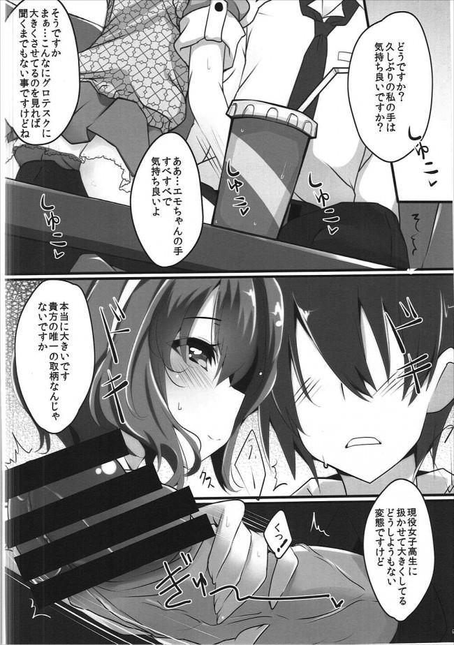 【ナナシス エロ同人誌・エロ漫画】クラスのマドンナ☆毒舌ガールズ (5)