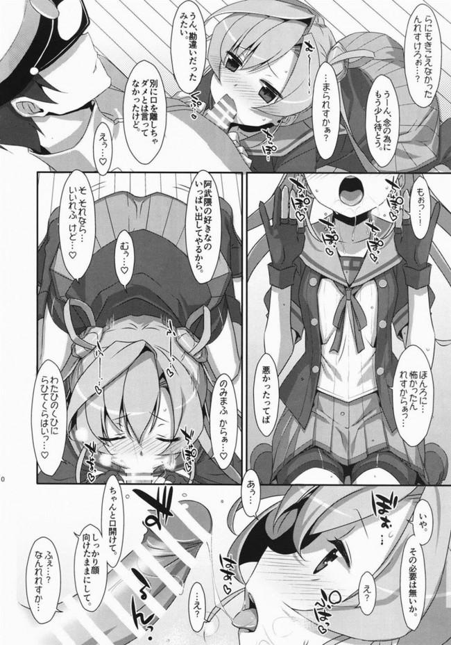 【エロ同人 艦これ】your mind.【エロ漫画】 (9)