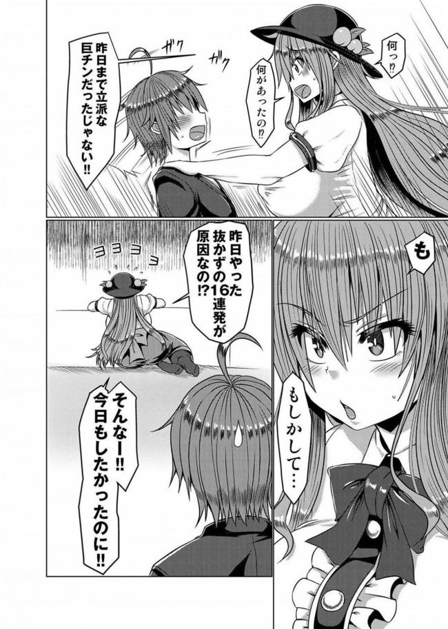 【東方 エロ漫画・エロ同人】巨乳天子伍 (6)