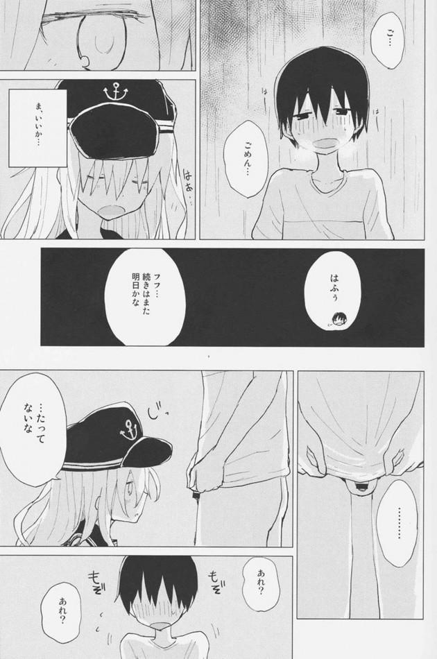 【艦これ エロ漫画・エロ同人】響おねえちゃんと。 (18)