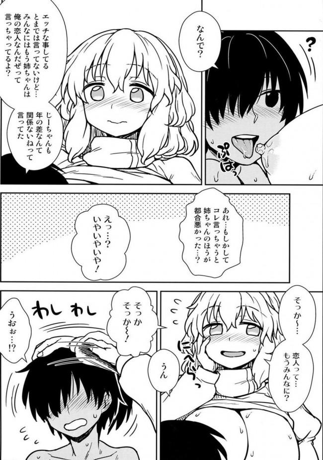 【東方 エロ漫画・エロ同人】帰ってきた真夏のレティさん (15)