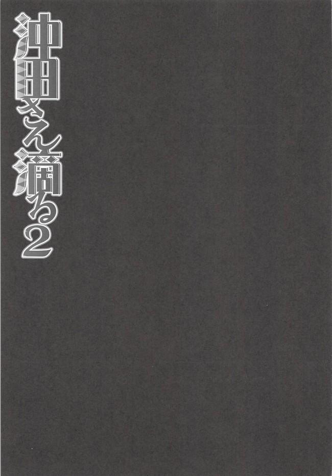 【Fate Grand Order エロ同人】パイパン巨乳な彼女に中出しセックス【無料 エロ漫画】(6)