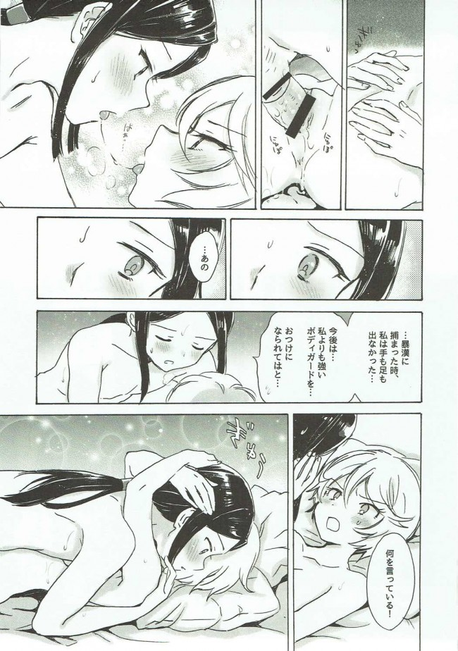 【プリパラ エロ漫画・エロ同人】CAUCHEMAR (12)