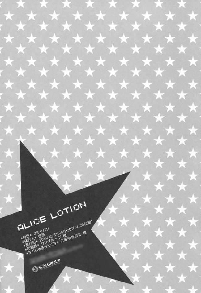 【モバマス エロ漫画・エロ同人】ALICE LOTION (13)