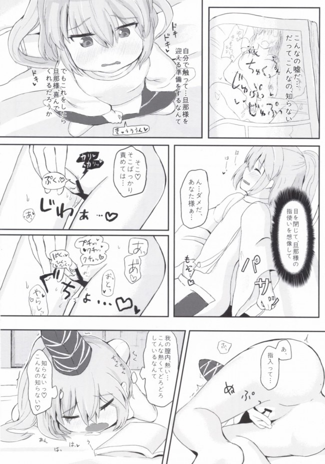 【東方 エロ漫画・エロ同人】えでゅけーと みー! (9)