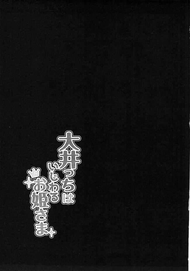 【エロ同人 艦これ】大井っちはいじわるお姫さま【エロ漫画】 (16)