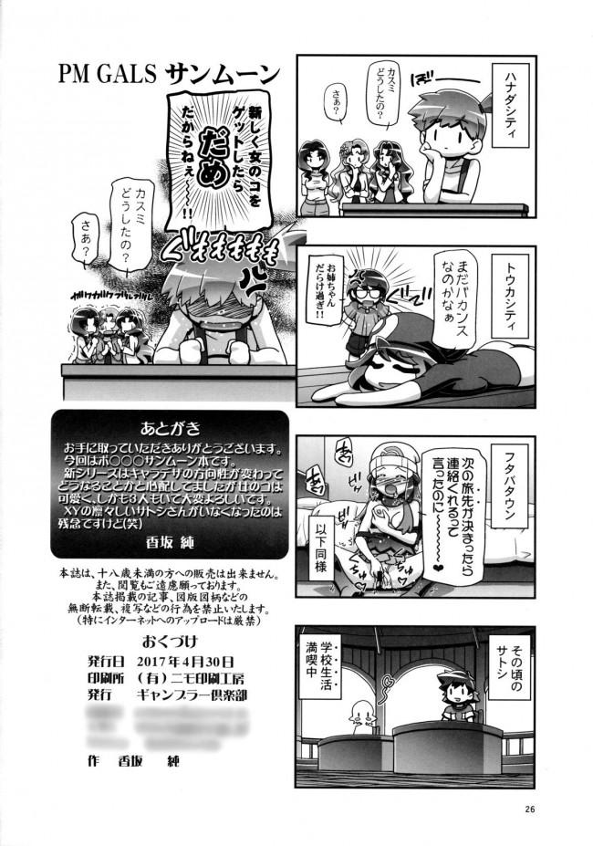 【エロ漫画・エロ同人 ポケモン】PM GALS サンムーン (25)