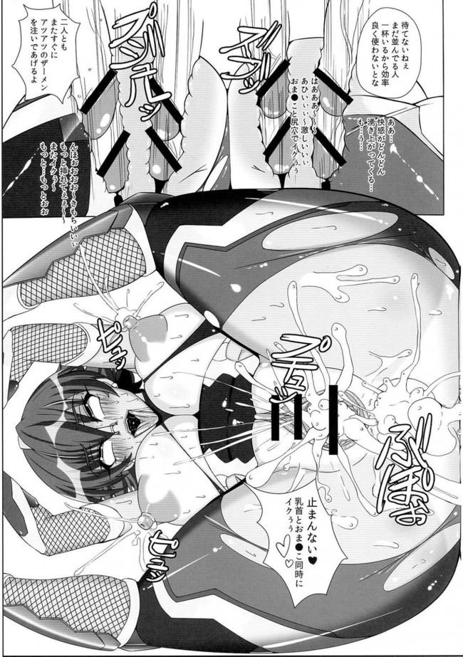 【対魔忍アサギ エロ漫画・エロ同人】闇に堕つくノ一たち Second (23)