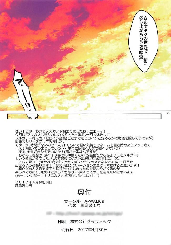 【エロ同人誌 冴えカノ】安芸倫也ならあまりにもヌルゲー(即堕ち)【エロ漫画】 (23)