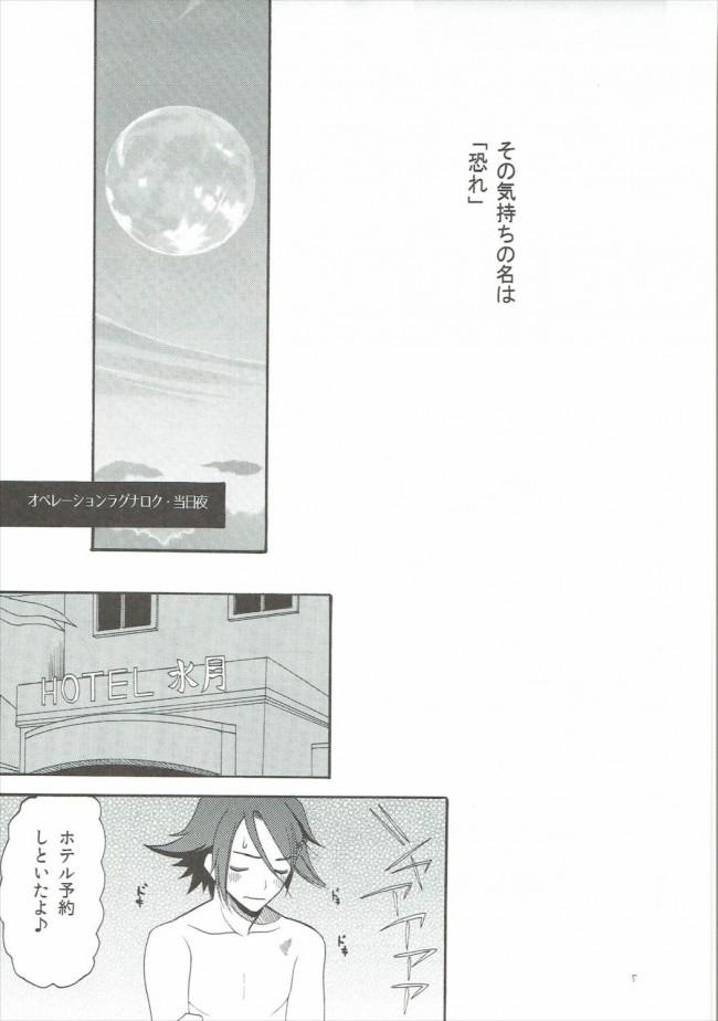 【マクロスΔ エロ漫画・エロ同人誌】赤い春を (4)