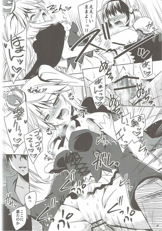 【アイギス エロ漫画・エロ同人】闇夜に彷徨うプリンセス (15)