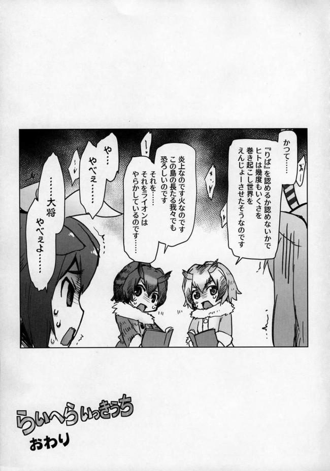 【けものフレンズ エロ漫画・エロ同人誌】らいへらいっきうち (20)