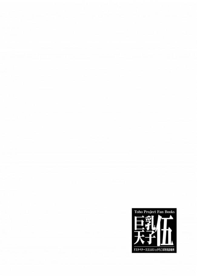 【東方 エロ漫画・エロ同人】巨乳天子伍 (4)
