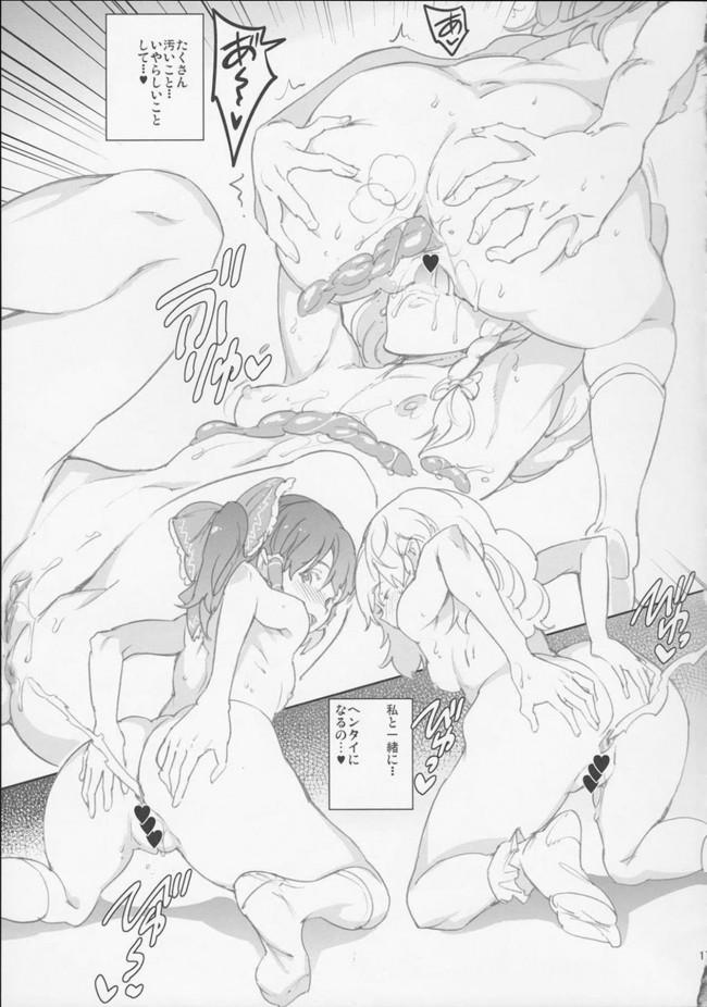 【東方 エロ漫画・エロ同人】妄想少女 (18)