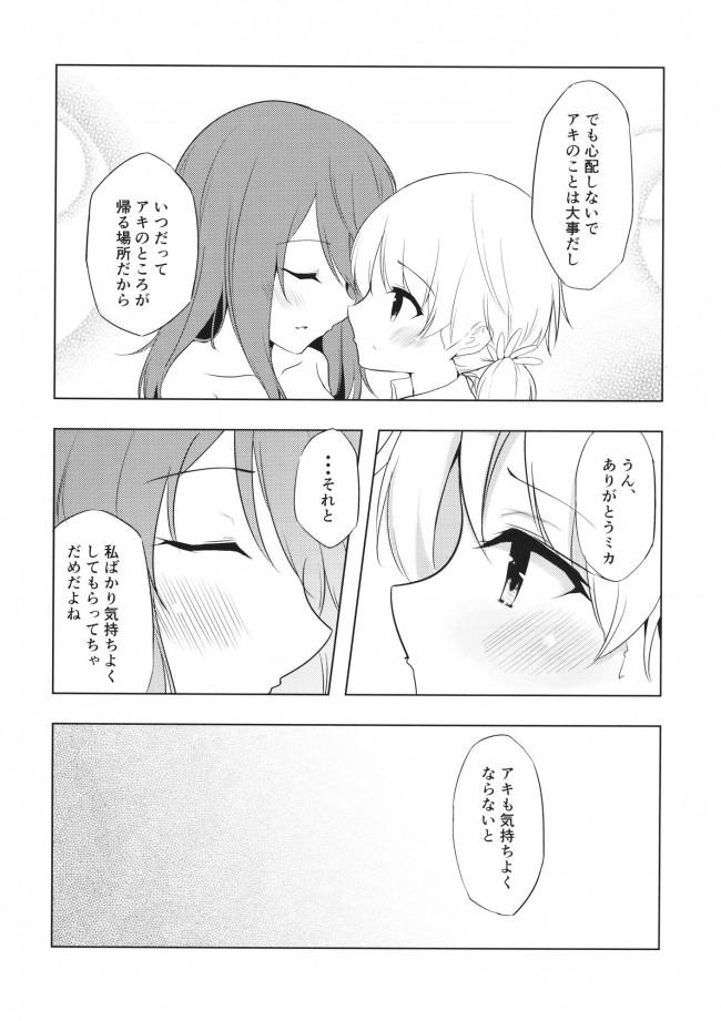 【ガルパン エロ漫画・エロ同人】ミカの帰る場所 (11)