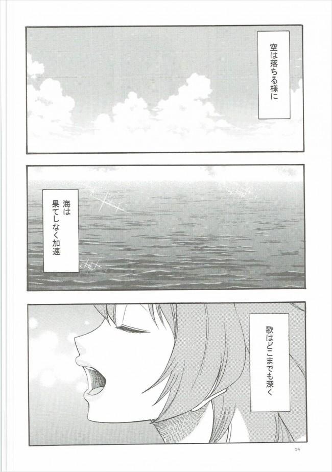 【マクロスΔ エロ漫画・エロ同人誌】赤い春を (23)