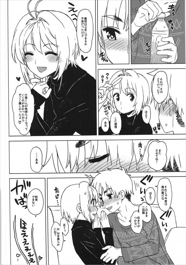 【CCさくら エロ同人】こたえて! 小狼君【エロ漫画】 (21)