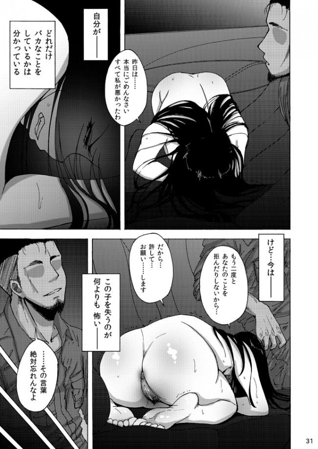【ガルパン エロ漫画・エロ同人】西住しほの知るべきじゃなかった事・中 (30)