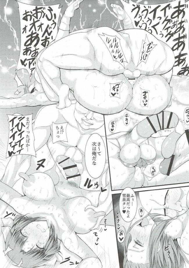 【閃乱カグラ エロ漫画・エロ同人】HTSK6 (12)