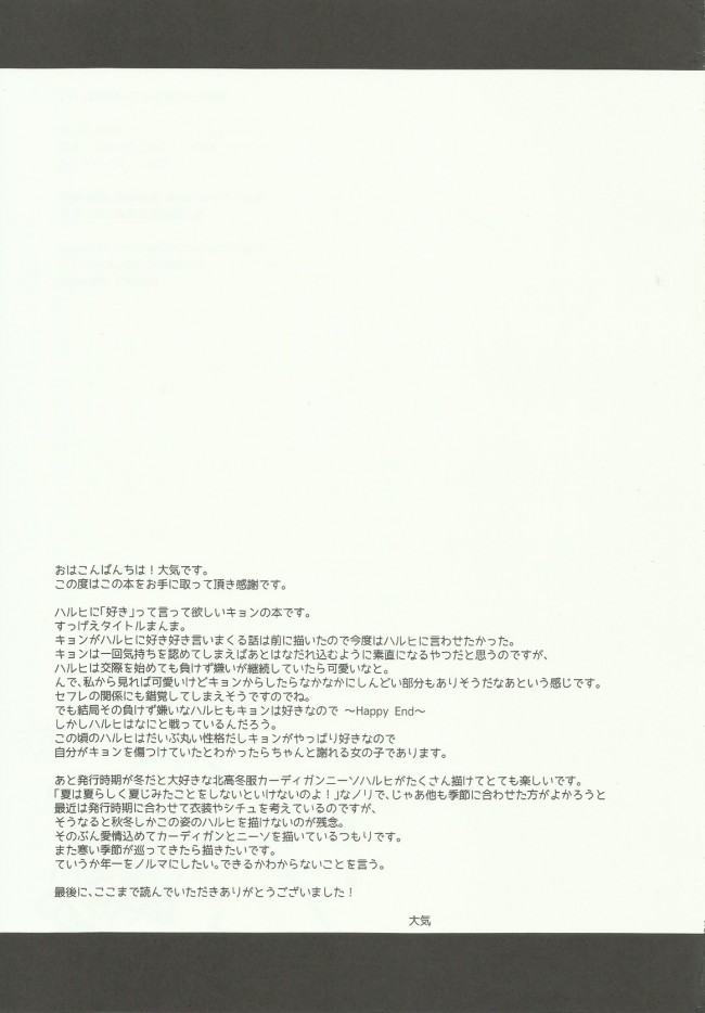 【涼宮ハルヒの憂鬱 エロ漫画・エロ同人】好きって言うまでイかせない。 (23)