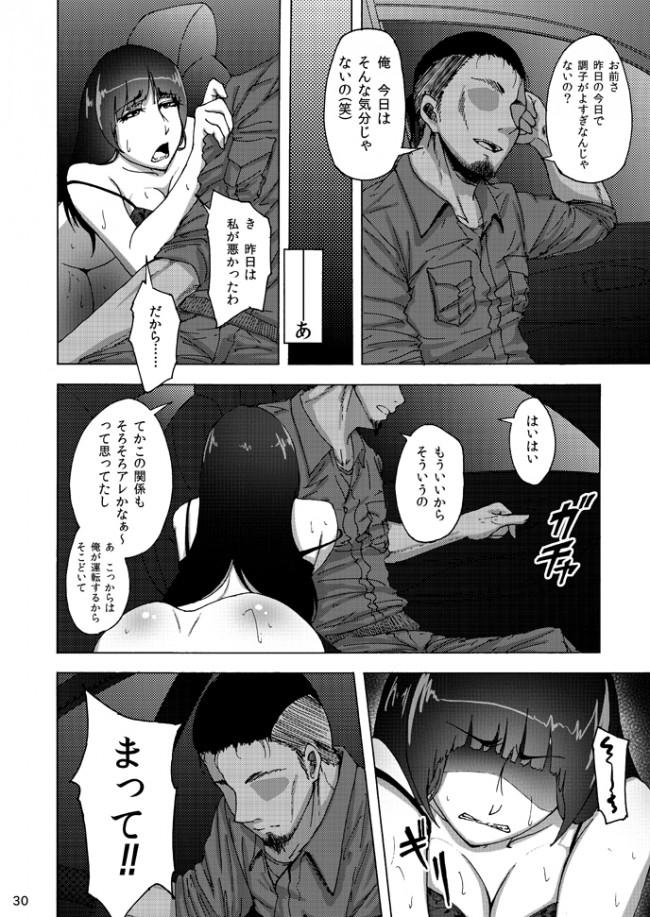 【ガルパン エロ漫画・エロ同人】西住しほの知るべきじゃなかった事・中 (29)