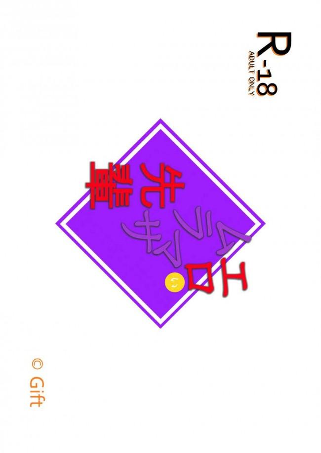 【エロマンガ先生 エロ同人誌・エロ漫画】エロいムラマサ先輩 (22)