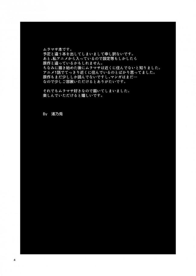 【エロマンガ先生 エロ同人誌・エロ漫画】エロいムラマサ先輩 (3)