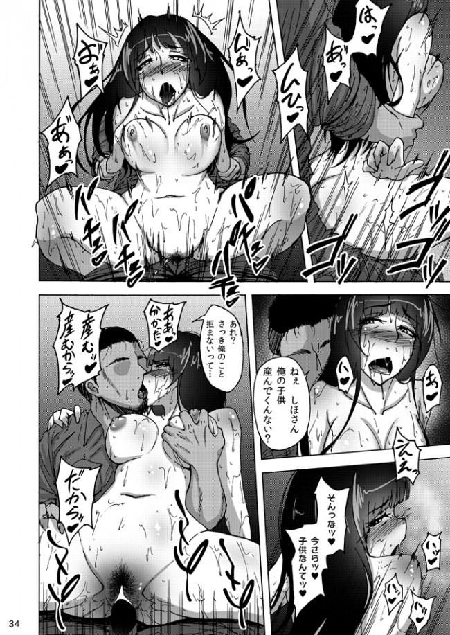 【ガルパン エロ漫画・エロ同人】西住しほの知るべきじゃなかった事・中 (33)