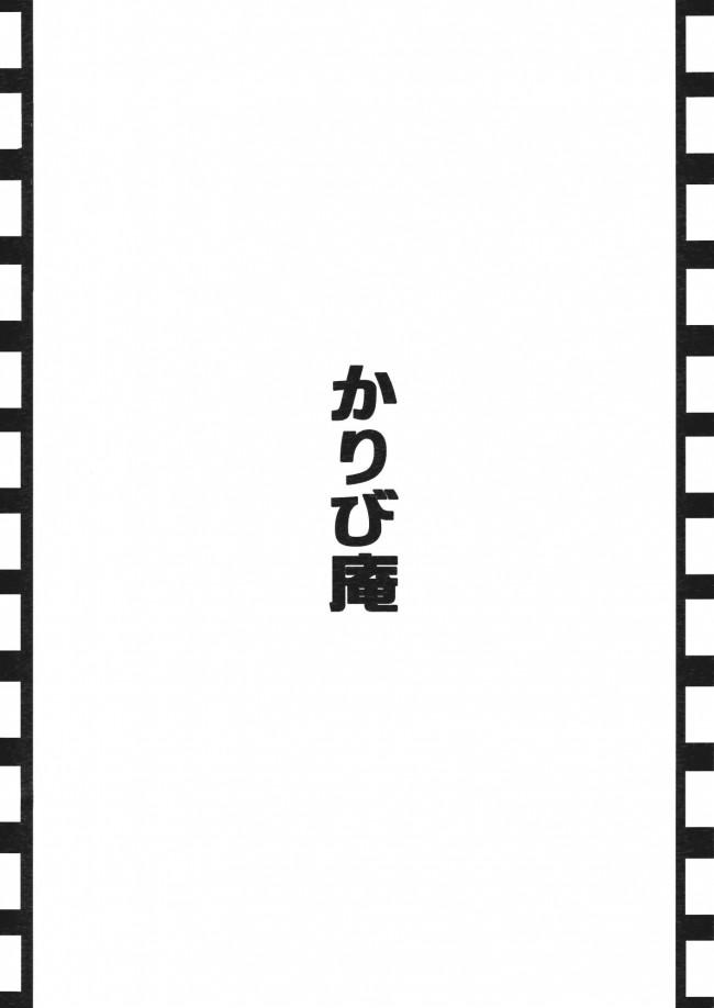 【東方Project エロ同人】巨乳な彼女がフェラチオで口内射精でザーメンぶっかけ!【無料 エロ漫画】(18)