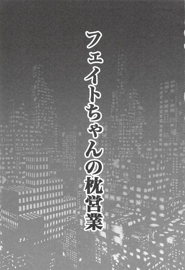 【リリなの エロ漫画・エロ同人】フェイトちゃんの枕営業 (2)
