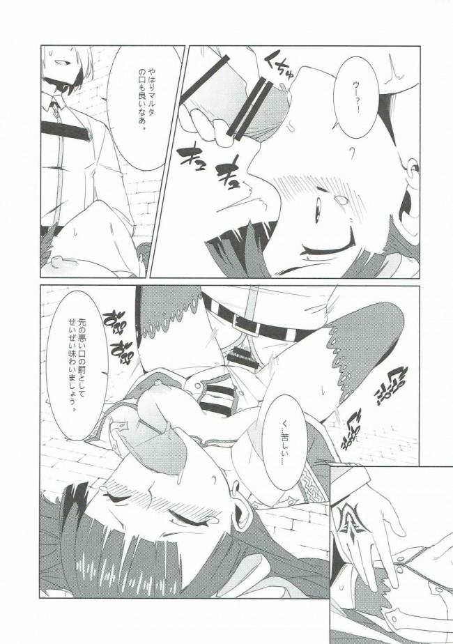 【FGO エロ漫画・エロ同人】支援できのサーヴァント (14)