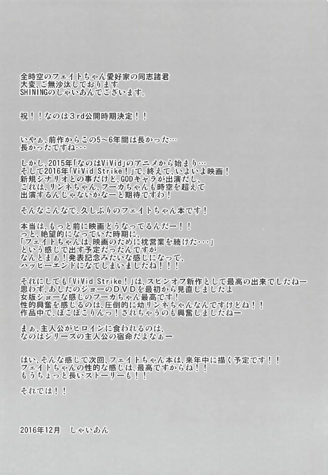 【リリなの エロ漫画・エロ同人】フェイトちゃんの枕営業 (20)