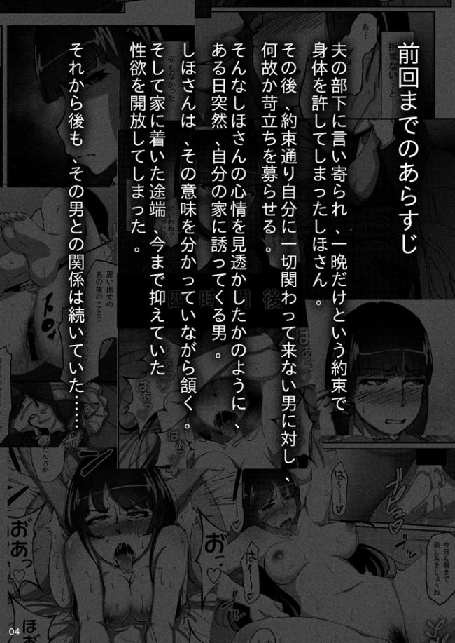 【ガルパン エロ漫画・エロ同人】西住しほの知るべきじゃなかった事・中 (3)