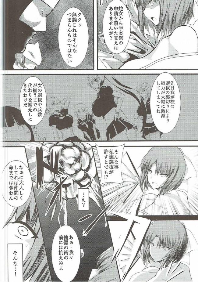 【閃乱カグラ エロ漫画・エロ同人】HTSK6 (3)