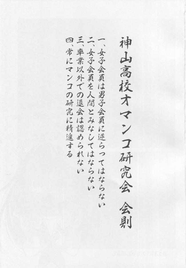 【氷菓 エロ同人】湯浅尚子が入須冬実と一緒に何度もハメ撮り中出しセックス【無料 エロ漫画】(2)