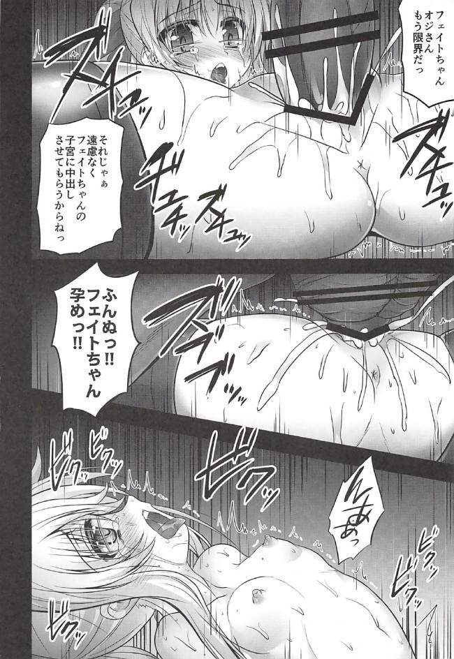 【リリなの エロ漫画・エロ同人】フェイトちゃんの枕営業 (11)