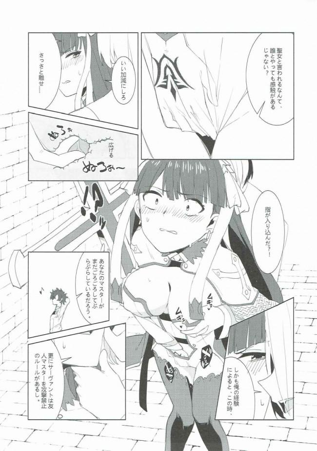 【FGO エロ漫画・エロ同人】支援できのサーヴァント (8)