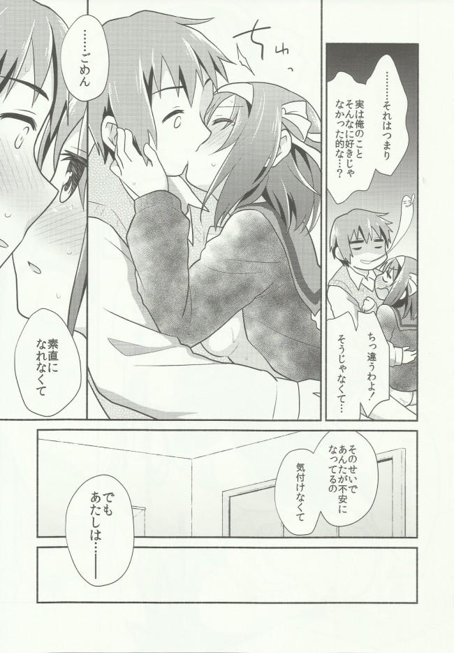 【涼宮ハルヒの憂鬱 エロ漫画・エロ同人】好きって言うまでイかせない。 (15)