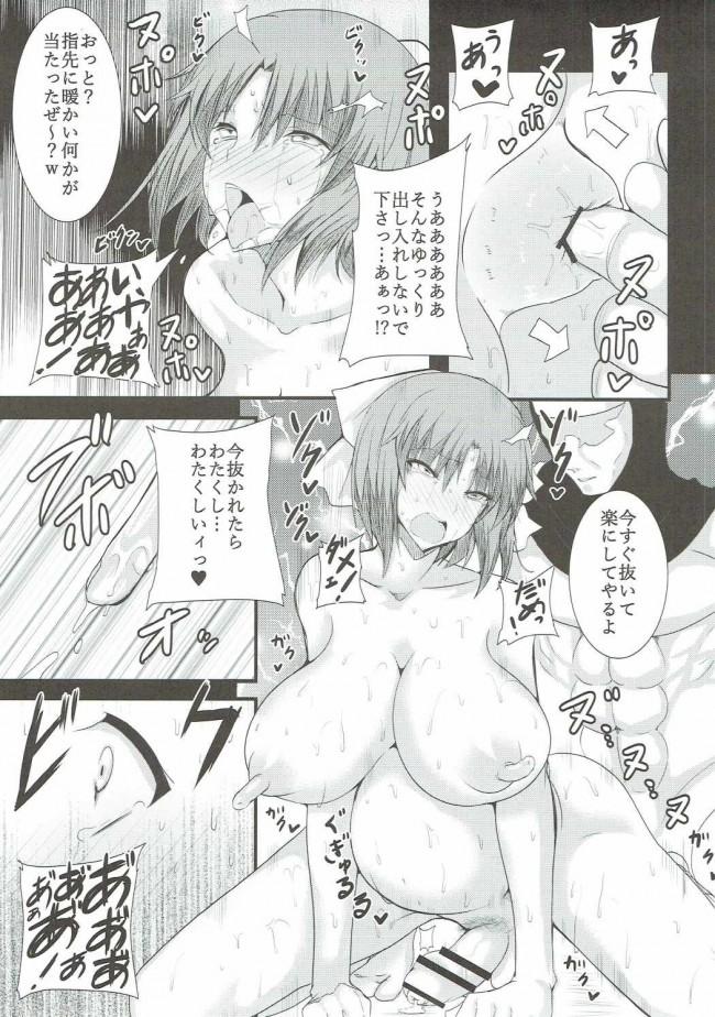 【閃乱カグラ エロ漫画・エロ同人】HTSK6 (18)